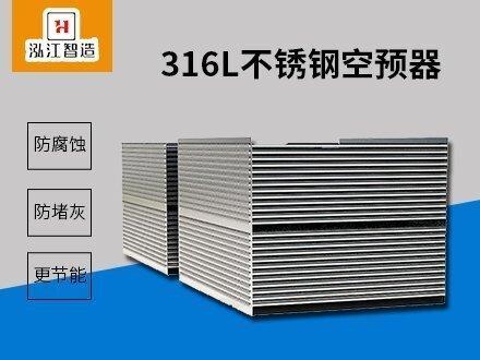電廠鍋爐安裝空氣預熱器能夠帶來哪些好處?