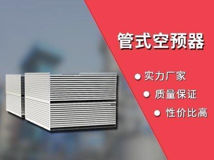 空气预热器清洗的细节选择问题
