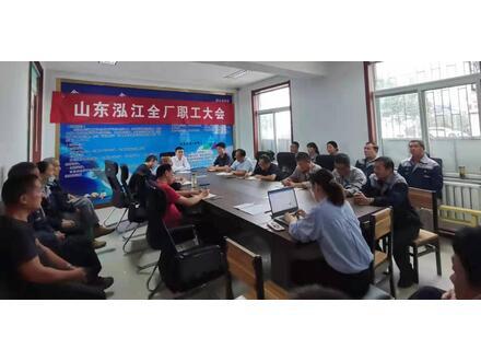 山东泓江智能设备有限公司九月份生产会议回顾
