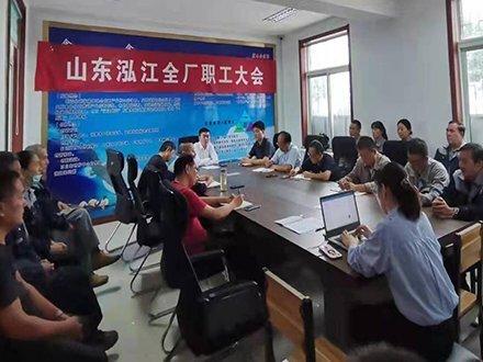山東泓江智能設備有限公司九月份生產會議回顧