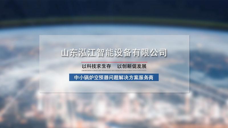空預器廠家-泓江智造