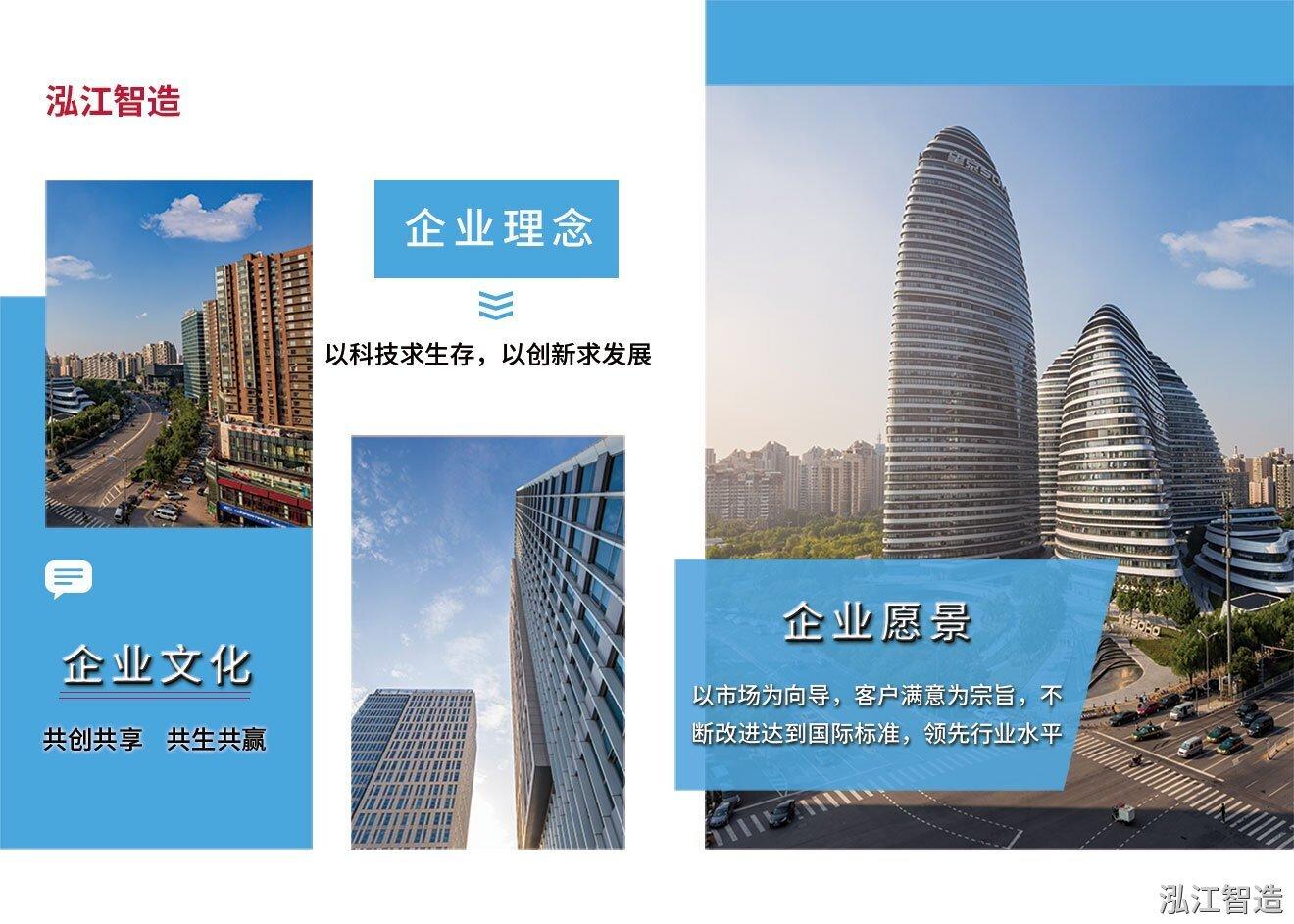 山东泓江智能设备有限公司